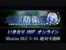【地球防衛軍4】いきなりINFオンライン DLC3-10【4画面ゆっくり実況】