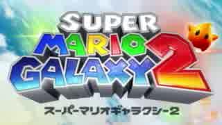 【スーパーマリオギャラクシー2】銀河を巡る旅、再びpart1