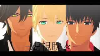 【fate/MMD】蒼銀-剣弓騎で虎視眈々