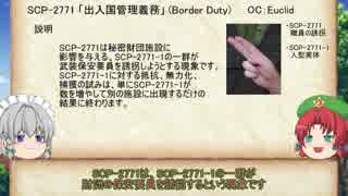 紅魔風SCP紹介 Part14