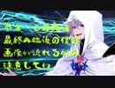 【FGO】マーリンコール【替え歌】