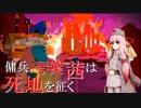 【HyperLightDrifter】傭兵 琴葉茜は死地を征く 其の02【VOICEROID実況】