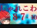 【ゆっくり怪談】洒落怖〚part87-10〛