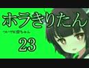 【Horizon Zero Dawn】ホラきりたん23【VOICEROID+】
