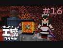 ゆっくり工魔クラフトS5 Part16【minecraft1.10.2】0132