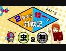 【ポケモンSM】2タイプ統一パ対戦記 part5【ゆっくり実況】