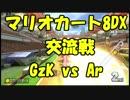【マリオカート8DX交流戦】GzK vs Ar【ぎぞく視点】