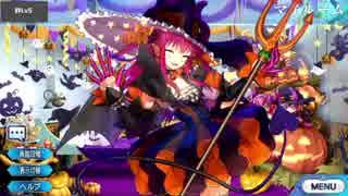 Fate/Grand Order エリザベート・バートリー〔ハロウィン〕 マイルーム&霊基再臨等ボイス集