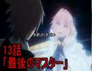 ゆっくりで分かる!Fate/Apocrypha第13話「最後のマスター」