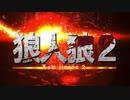 【ゆっくり人狼】狼人狼2(1,2日目)【脳内卓】