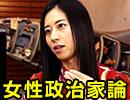 三浦瑠麗「女性政治家論」 前編