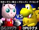 【第四回】64スマブラCPUトナメ実況【準決勝第一試合】