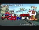 第38位:【ゆっくり】イギリス・タイ旅行記 1 オープニング thumbnail