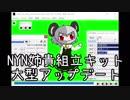 NYN姉貴組立キット 大型アップデート ※最終更新2018/08/09