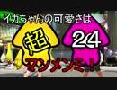 【スプラトゥーン2】イカちゃんの可愛さは超マンメンミ!24【ゆっくり】