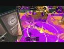 【Splatoon2】ローラーカンスト勢によるガチマッチpart3