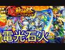 【モンスト】超獣神祭+確定!?