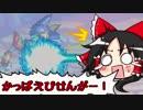 【メダロット弐CORE】がむしゃらはパワーだぜ!05【ゆっくり&VOICEROID】