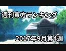 週刊東方ランキング 17年9月第4週