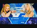 DuelingDragonsDojo スト5 TOP16Losers ボンちゃん vs マゴ