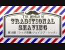 The World of Traditional Shaving 第15回 「シック前編 ジェ...