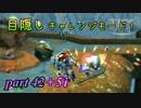 目隠しピクミン2 チャレンジモード! part.42+5i 【実況プレイ】