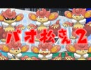 『バオ松さん2』フレア団員の炎統一記⑧[ポケモンSM][ゆっくり]