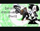 【MUGEN凶悪】希望の盾vs絶望の矛Ⅱ【Part5】