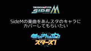 SideMの楽曲をあんスタのキャラにカバーしてほしい【あんすたm@ster】