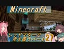 【Minecraft】レッドマターで空を覆う Part027【ボイロ実況】