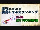 週刊ニコニコ演奏してみたランキング #143 9月第4週