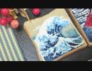 【ジャム&クリーム】和アートな朝食作ってみた【浮世絵風】