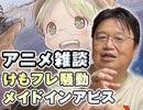 #198表 岡田斗司夫ゼミ『いせスマ、ヤマカ