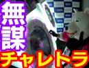 【maimai】チャレトラやってみた【Moon of Noon】