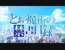 【禁書3期記念】 とある魔術の禁書目録Ⅰ・Ⅱ OP集