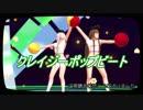 【そばかす式】カラフルポップビート【クレイジーポップビート】