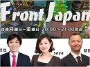 【Front Japan 桜】激動の永田町/ 始めた戦争は簡単には終わらせられな...