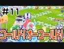【おそ松さん】しま松で島を開拓してみる実況#11