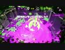 【Splatoon2】ローラーカンスト勢によるガチマッチpart4
