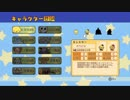 【実況】てんやわんやなメゾン・ド・魔王!【part9】