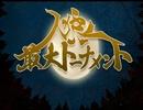 人狼最大トーナメントseason3 #9 1/6 thumbnail