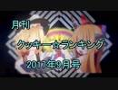 月刊クッキー☆ランキング2017年9月号