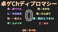 卓ゲCh ディプロマシー アーカイブ 00【開戦前トーク】