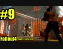【Fallout4】対魔忍が世紀末を逝く#9【ゆっくり実況】