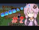 【Minecraft】線路敷設ちゅー!#02【結月ゆかり】