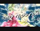 ミッドナイトクライシス / 初音ミク.GUMI