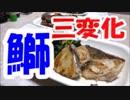 【だらず系】3種のブリ料理。【ガサツ女子】
