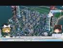 【SimCity(2013)】 私を魔王と呼べ4 【ゆっくり実況】 その38