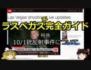 【ゆっくり】ラスベガス完全ガイド 号外 10/1銃乱射事件について