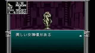 【旧約・女神転生I・II】初見実況プレイ53
